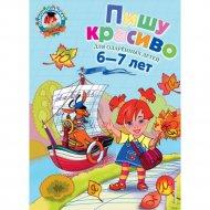 Книга «Пишу красиво: для детей 6-7 лет».