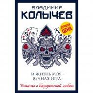 Книга «И жизнь моя - вечная игра».