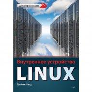 Книга «Внутреннее устройство Linux».