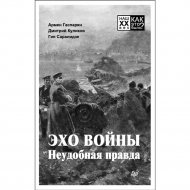 Книга «Эхо войны. Неудобная правда».