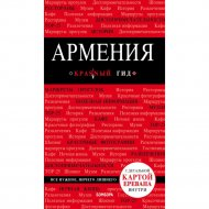 Книга «Армения. 2-е издание, исправление и дополнение».