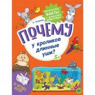 Книга «Почему у кроликов длинные уши? Интересные факты о животных».