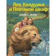 Книга «Лев, Колдунья и Платяной шкаф».