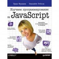 Книга «Изучаем программирование на JavaScript».