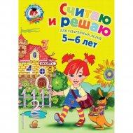 Книга «Считаю и решаю: для детей 5-6 лет».