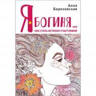 Книга «Я - Богиня, или как стать истинно счастливой».