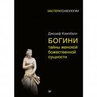 Книга «Богини: тайны женской божественной сущности».