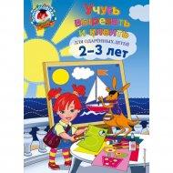 Книга «Учусь вырезать и клеить: для детей 2-3 лет».
