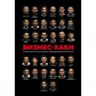 Книга «Бизнес-Хаки».