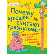 Книга «Почему хрюшек считают грязнулями 100фактов о домашних животных».