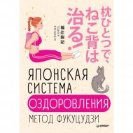Книга «Японская система оздоровления. Метод Фукуцудзи».