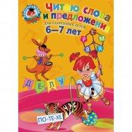 Книга «Читаю слова и предложения: для детей 6-7 лет».