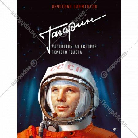 Книга «Гагарин. Удивительная история первого полёта».