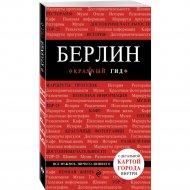 Книга «Берлин. 3-е изд.».