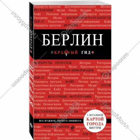 Книга «Берлин. 3-е издание».