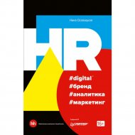 Книга «HR #digital #бренд #аналитика #маркетинг».
