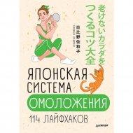 Книга «Японская система омоложения. 114 лайфхаков».