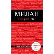 Книга «Милан. 2-е издание, исправленное и дополненное».