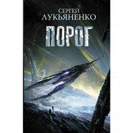 Книга «Порог» С.В. Лукьяненко.