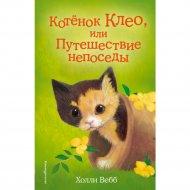 Книга «Котёнок Клео, или Путешествие непоседы».