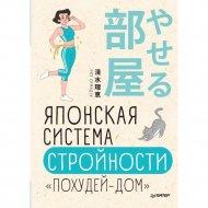 Книга «Японская система стройности «Похудей-дом».