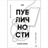 Книга «Код публичности. Развитие личного бренда в эпоху Digital».
