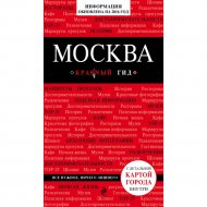 Книга «Москва. 4-е изд., испр. и доп.».