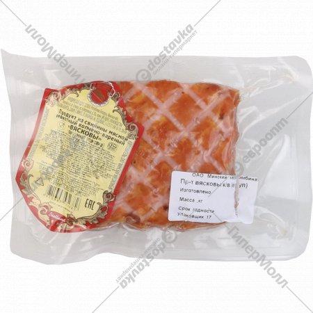 Продукт из свинины «Вясковы» копчено-вареный, 1 кг., фасовка 0.3-0.45 кг