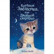 Книга «Котенок Звездочка, или Двойной сюрприз».