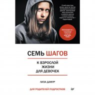 Книга «Семь шагов к взрослой жизни для девочек. Книга для родителей».