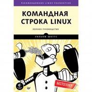 Книга «Командная строка Linux. Полное руководство».