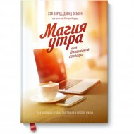 Книга «Магия утра для финансовой свободы. Основы счастливой жизни».