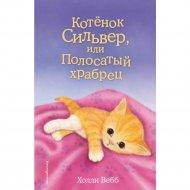 Книга «Котенок Сильвер, или Полосатый храбрец».