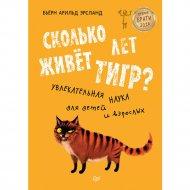 Книга «Сколько лет живёт тигр? Увлекательная наука для детей».