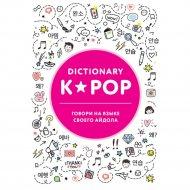 Книга «K-POP dictionary. Говори на языке своего айдола».
