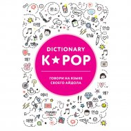 Книга «K-POP dictionary. Говори на языке своего айдола».