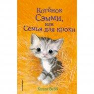 Книга «Котенок Сэмми, или Семья для крохи».