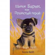 Книга «Щенок Барни, или Пушистый герой».