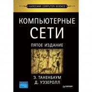 Книга «Компьютерные сети. 5-е изделие».