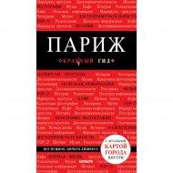 Книга «Париж. 7-е издание, исправленное и дополненное».
