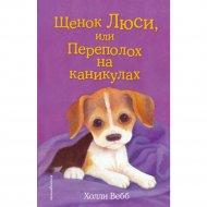Книга «Щенок Люси, или Переполох на каникулах».