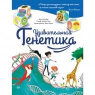 Книга «Удивительная генетика».