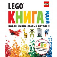 Книга «LEGO. Книга идей».