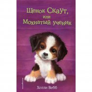 Книга «Щенок Скаут, или Мохнатый ученик».