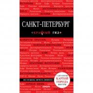 Книга «Санкт-Петербург. 8-е издание, исправленное и дополненное».