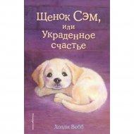 Книга «Щенок Сэм, или Украденное счастье».