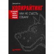 Книга «Копирайтинг как не съесть собаку Создаем тексты которы продают».