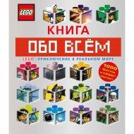 Книга «LEGO. Книга обо всем».