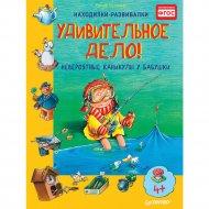 Книга «Удивительное дело! Невероятные каникулы у бабушки».