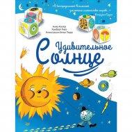 Книга «Удивительное солнце».